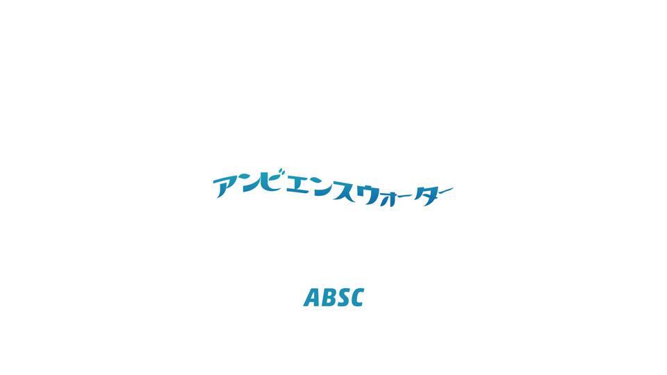 アンビエンスウォーター / ABSC(2008)