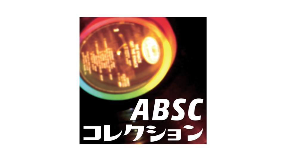 コレクション / ABSC(2009)