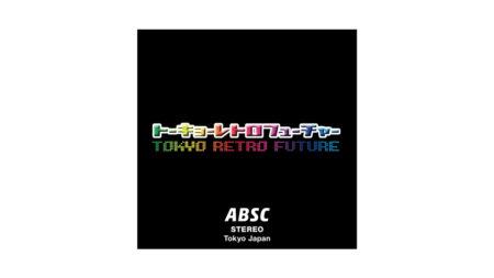 トーキョーレトロフューチャー / ABSC(2009)