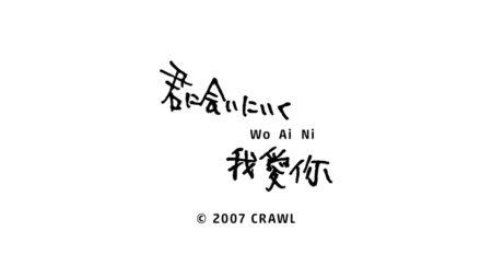 君に会いにいく Wo Ai Ni / CRAWL(2007)